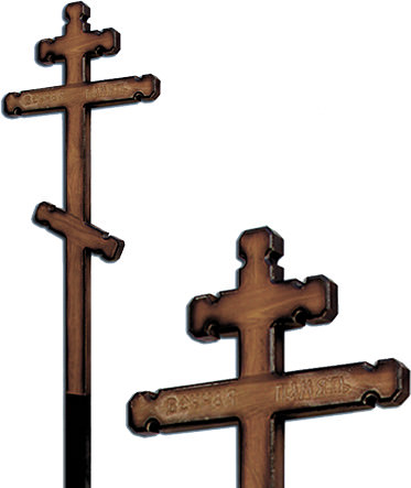 Крест сосновый «фигурный» с надписью «Вечная память»/ «I.N.Ц.I.»