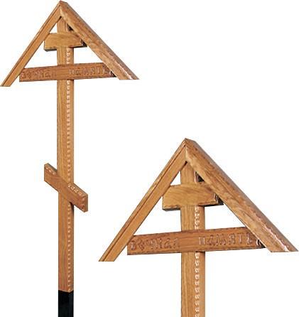 Крест дубовый «домиком» резной с надписью «Вечная память»/ «I.N.Ц.I.»