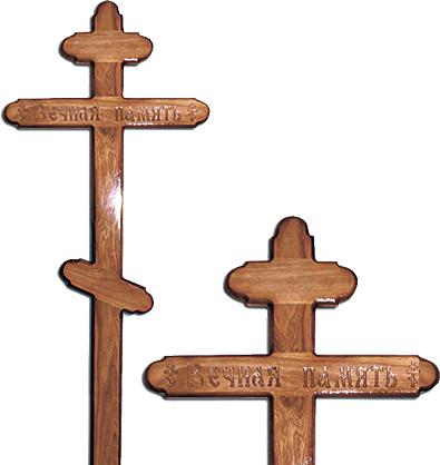 Крест дубовый «фигурный» напыленный с надписью «Вечная память»/ «I.N.Ц.I.»