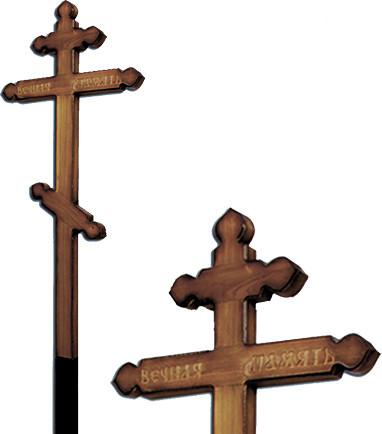Крест дубовый «купола» напыленный с надписью «Вечная память»/ «I.N.Ц.I.»